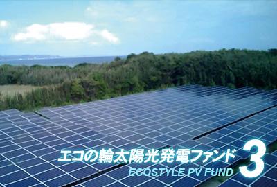 太陽光投資ファンド「エコの輪クラウドファンディング」3号ファンドの分配実績を公開