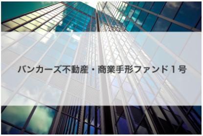 融資型クラウドファンディング「Bankers」第1号ファンド 約1時間で完売!