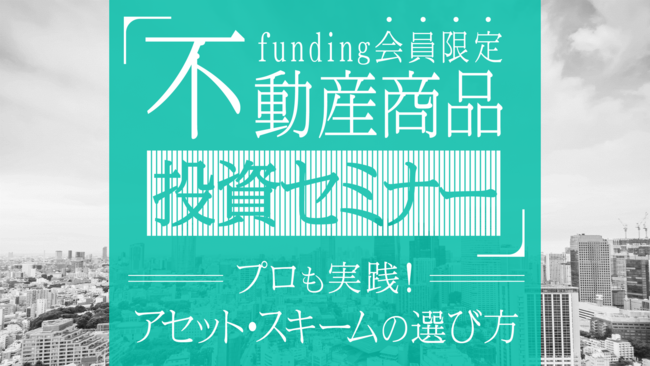 不動産投資型クラウドファンディング「FANTAS funding」会員向けに特別オンラインセミナーを開催
