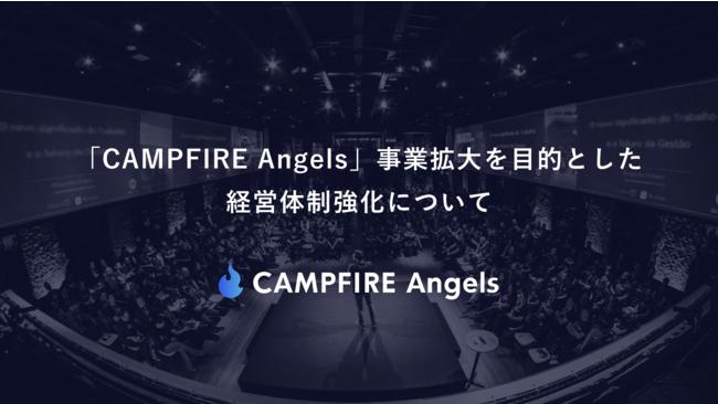 DANベンチャーキャピタル株式会社「CAMPFIRE Angels」事業拡大を目的として経営体制を強化