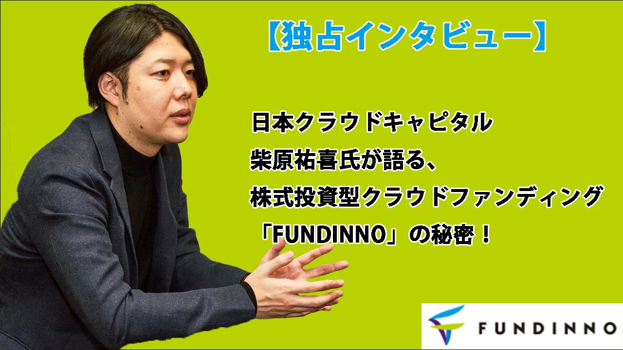 日本クラウドキャピタル・柴原祐喜氏が語る、株式投資型クラウドファンディング「FUNDINNO」の秘密!