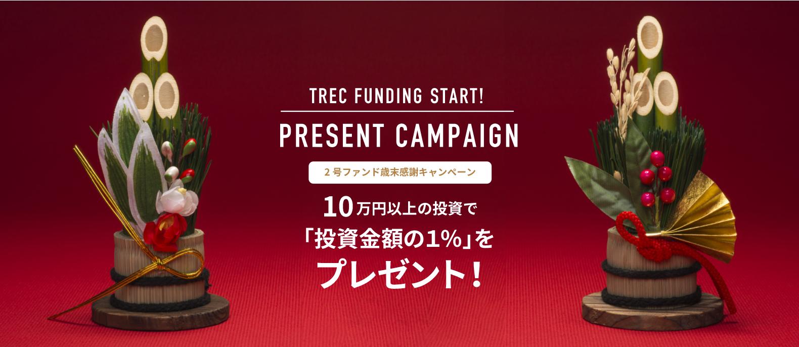 【TREC FUNDING】 10万円以上の投資で「投資金額の1%」を還元するキャンペーンを実施中!