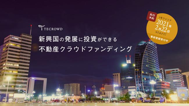 経済成長著しい新興国の不動産に投資できるクラウドファンディング「TECROWD」が本日オープン。事前会員登録受付中!1号ファンドは想定利回り8.0%で1口10万円~。2月から先行予約開始。