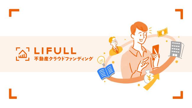 LIFULL、不動産クラウドファンディングの検索ポータルサイト『LIFULL不動産クラウドファンディング』を公開!