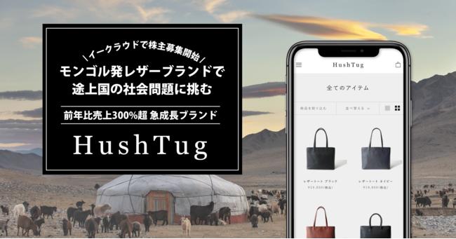 前年比300%超売上達成、途上国の社会問題解決に挑むレザーブランド「HushTug」、イークラウドを通じた資金調達を2月20日に開始