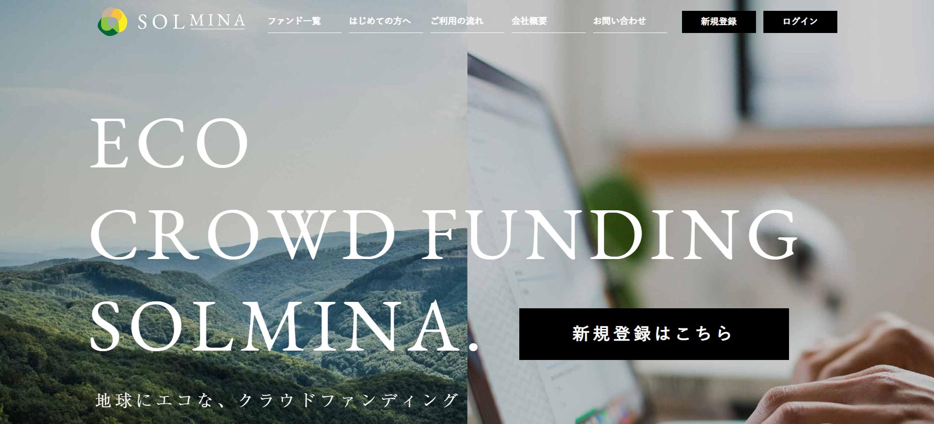 地球にやさしい少額投資「SOLMINA」オープン!