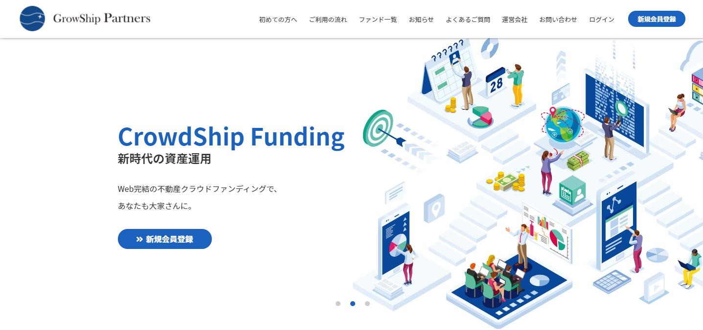 グローシップ・パートナーズ、不動産特定共同事業者向けに投資型クラウドファンディングシステム「CrowdShip Funding」SaaSモデルをリリース