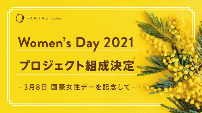 3月8日の国際女性デーを記念して「FANTAS funding」Women's Day 2021 プロジェクト組成決定