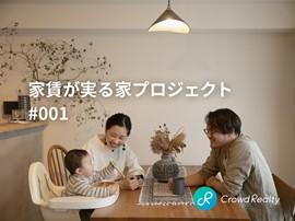 【賃貸で住み続けると最終的にマイホームになる「家賃が実る家」が不動産投資型クラウドファンディングに初挑戦】