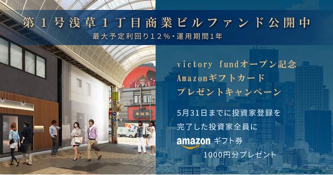 総合不動産投資プラットフォームサービスの「victory fund」で実施中のオープン記念Amazonギフトカード1,000円プレゼントキャンペーン、好評につき5月末まで延長決定
