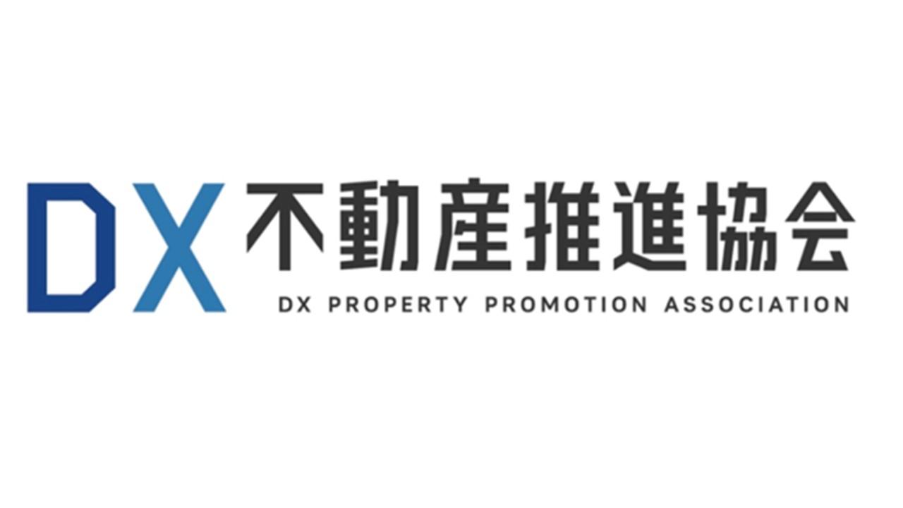 DX不動産推進協会設立のお知らせ
