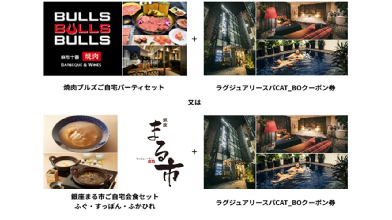 【人気焼肉店の優待など!】COOLで初の特典付きファンドを組成5月13日より募集開始!