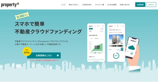 不動産クラウドファンディングサイト「property+/プロパティプラス」オープン・会員登録開始