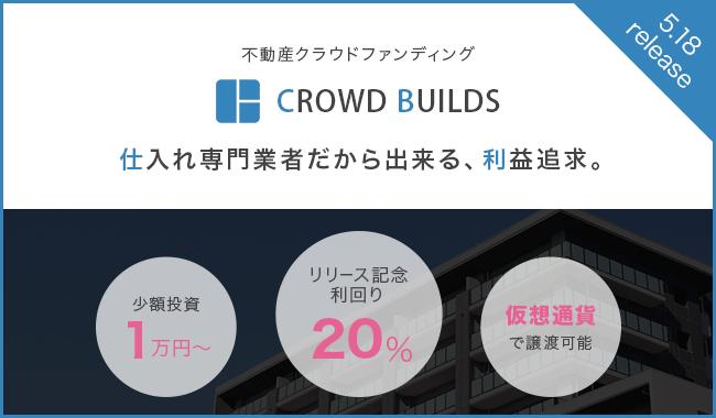 株式会社フィンスターが1万円からの不動産投資「CROWD BUILDS」をローンチキャピタル重視型第1号案件(利回り20%)の組成を決定