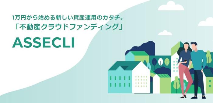 過去8ファンドは全て満額にて成立。不動産クラウドファンディングの「ASSECLI(アセクリ)」にて、新たに「神奈川県川崎市#9ファンド」の募集を開始致します。
