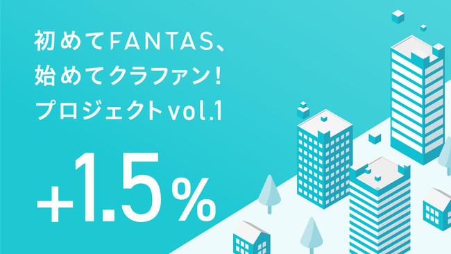 オンライン完結・1万円からの不動産投資「FANTAS funding」投資未経験者には利回りを上乗せする新規優待ファンドを組成