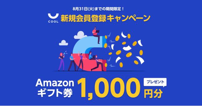 ZUUグループのソーシャルレンディング「COOL」、新規口座開設でAmazonギフト券1,000円プレゼント