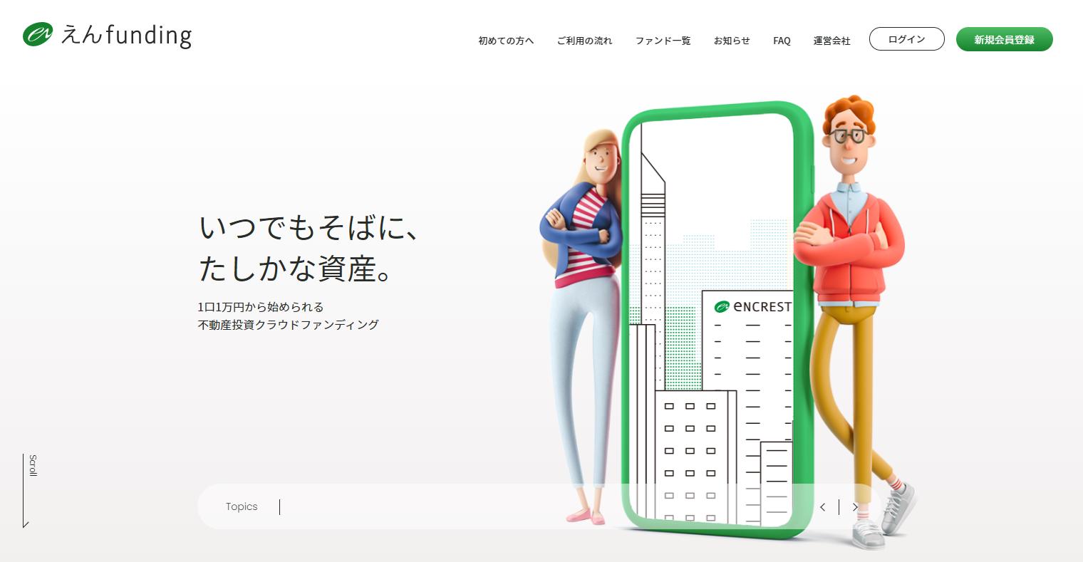 不動産クラウドファンディング「えんfunding」爆誕!