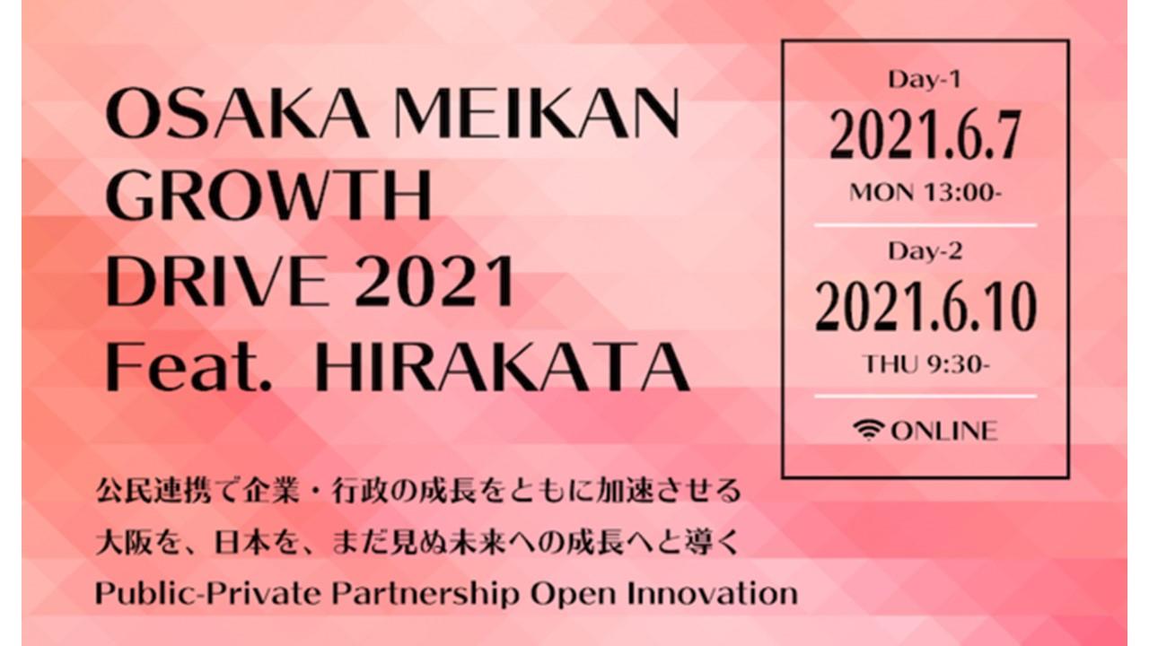 空き家プラットフォームや不動産クラウドファンディングのFANTAS technology、大阪府公民連携プロジェクト「GROWTH DRIVE 2021」に登壇