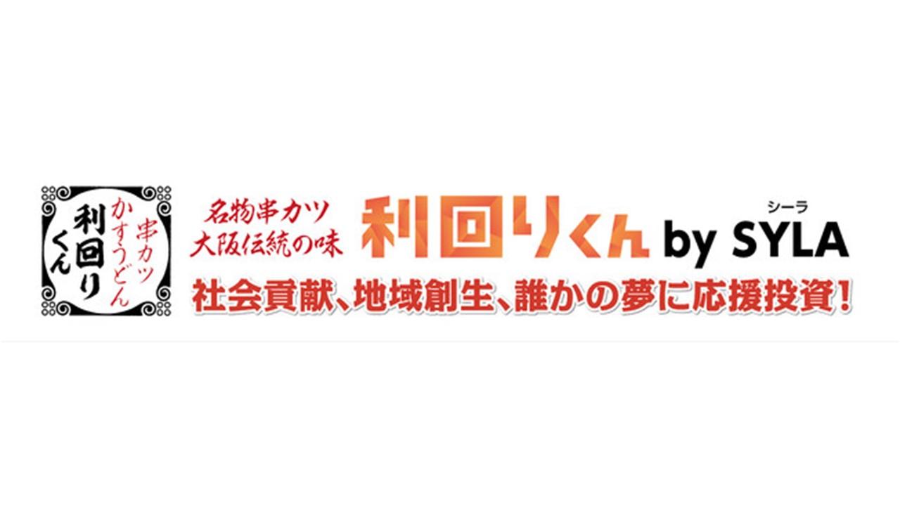 今年の夏、串カツ田中はネーミングライツで『串カツ利回りくんbySYLA』に! ~不動産投資×飲食 誰かの夢を応援!コロナ禍で厳しい今こそ投資を~