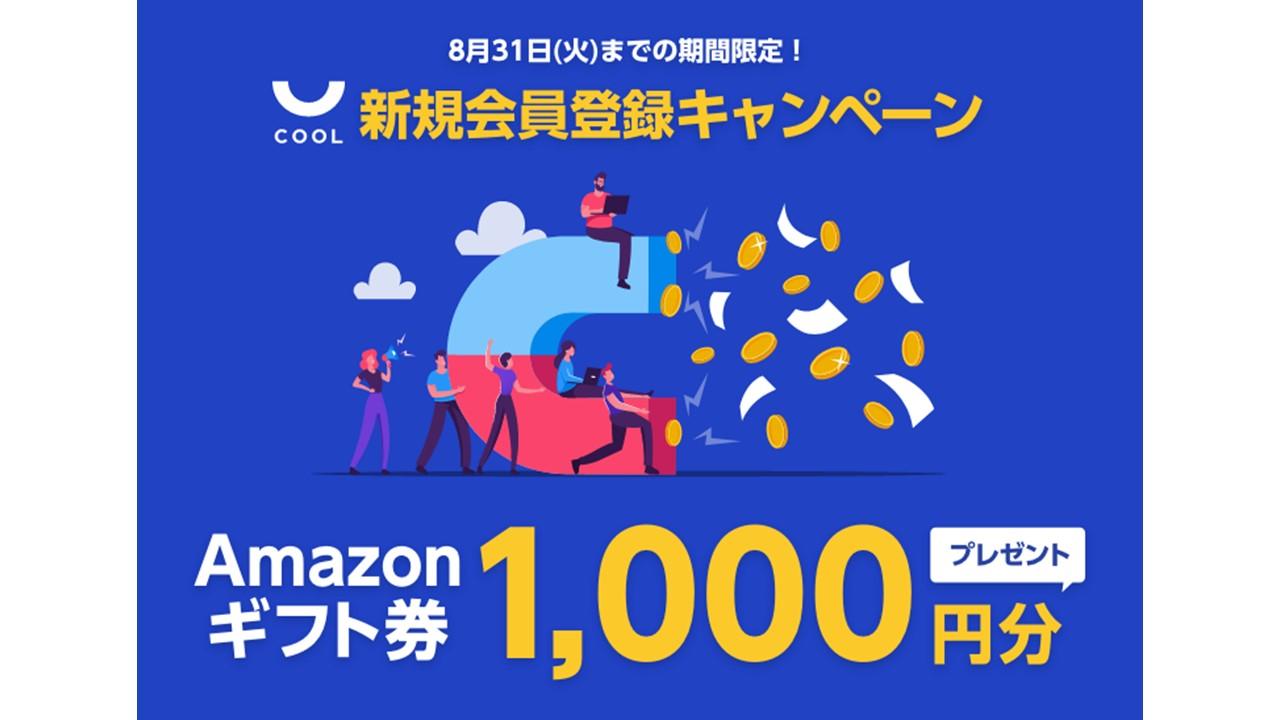新規会員登録でAmazonギフト券1000円分プレゼント!ソーシャルレンディング・COOLでキャンペーン実施中。