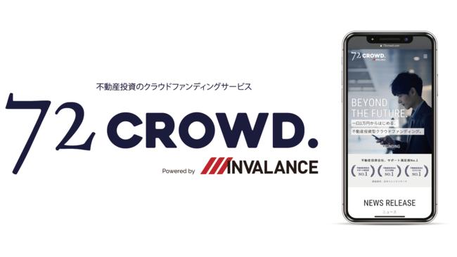 不動産投資型クラウドファンディング「72CROWD.」の提供を開始