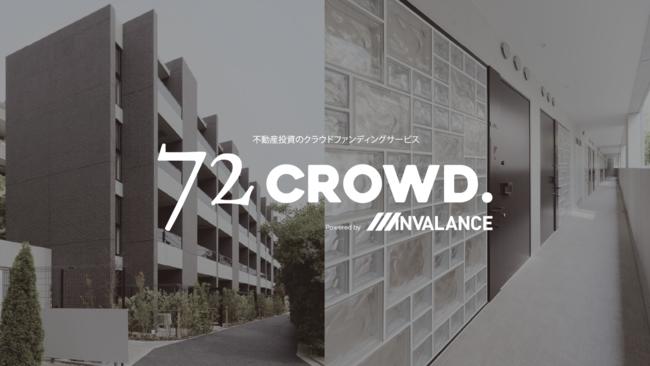 不動産投資型クラウドファンディング「72CROWD.」 第1号ファンド募集開始のお知らせ