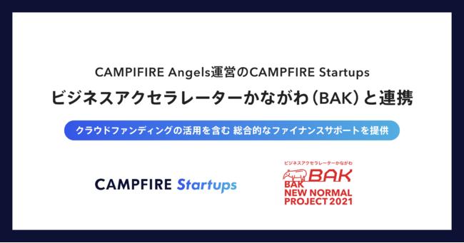 株式投資型クラウドファンディング「CAMPFIRE Angels」運営のCAMPFIRE Startups、ビジネスアクセラレーターかながわ(BAK)と連携