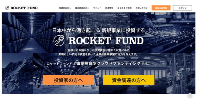 ロケットメイカーズが第二種金融商品取引業者として関東財務局への登録完了