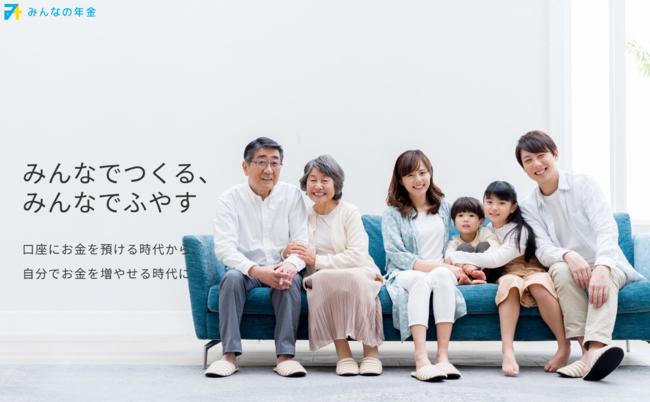 【サービス初の抽選型ファンド】共同投資サービス『みんなの年金』6号ファンド情報公開