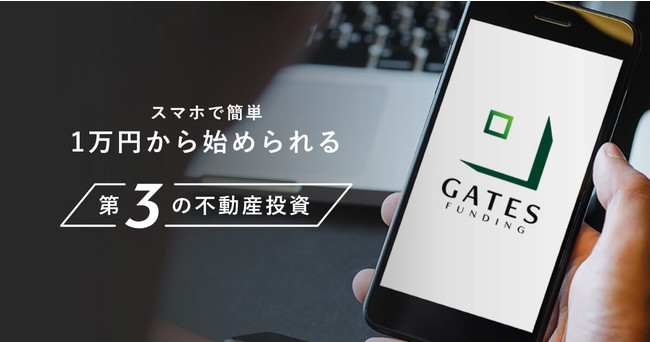 不動産投資型クラウドファンディング「GATES FUNDING」のサービス開始