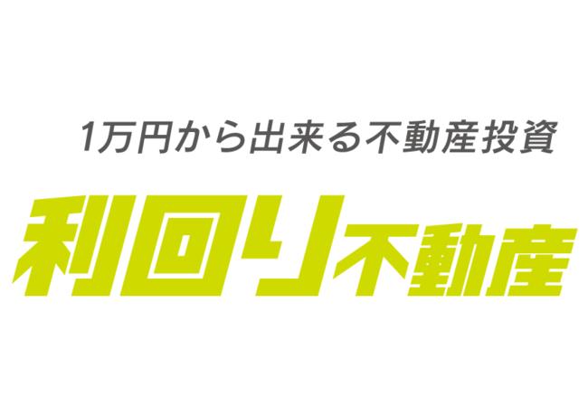 1口1万円~の小口投資が可能 少額かつ短期間で開始できるクラウドファンディング型不動産投資「利回り不動産」を7月13日(火)より提供開始