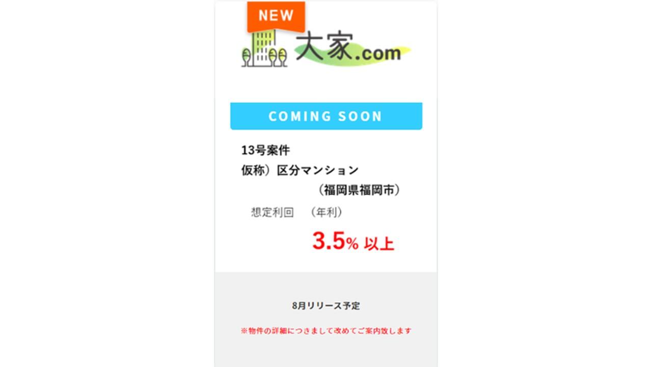 大家.com13号案件 決定のお知らせ