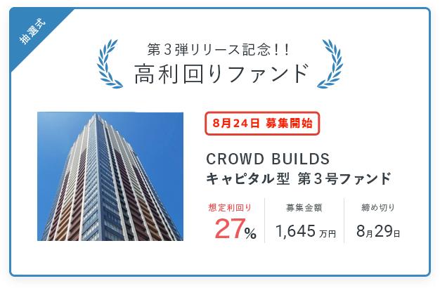 頑張れニッポン!キャンペーン「CROWD BUILDS」第3号(利回り27%)のお知らせ