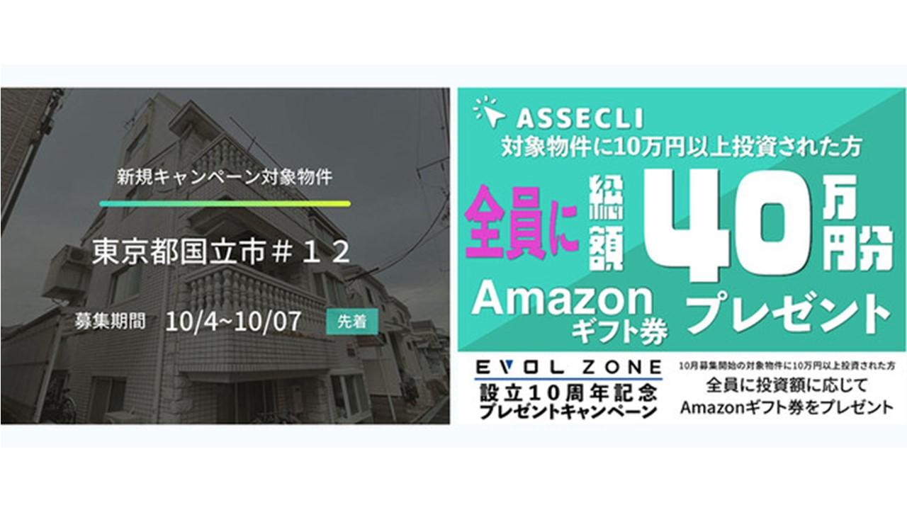 <設立10周年記念キャンペーン対象物件!!>不動産クラウドファンディングの「ASSECLI」にて「東京都国立市#12ファンド」の募集を開始します。