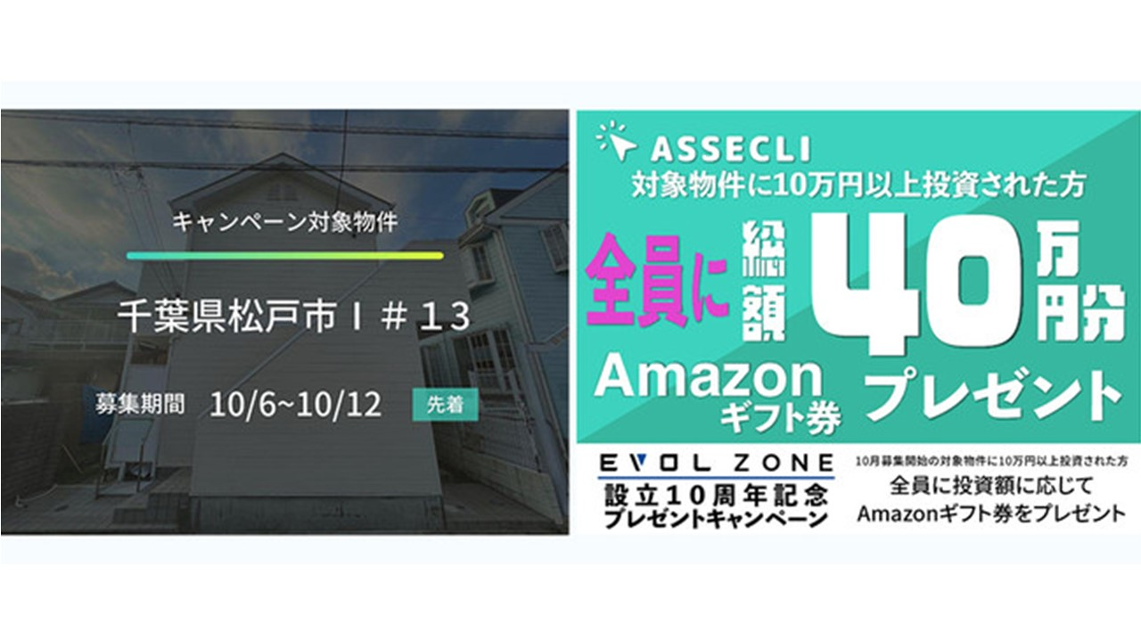 <設立10周年記念キャンペーン対象物件!!>不動産クラウドファンディングの「ASSECLI」にて「千葉県松戸市#13ファンド」の募集を開始します。