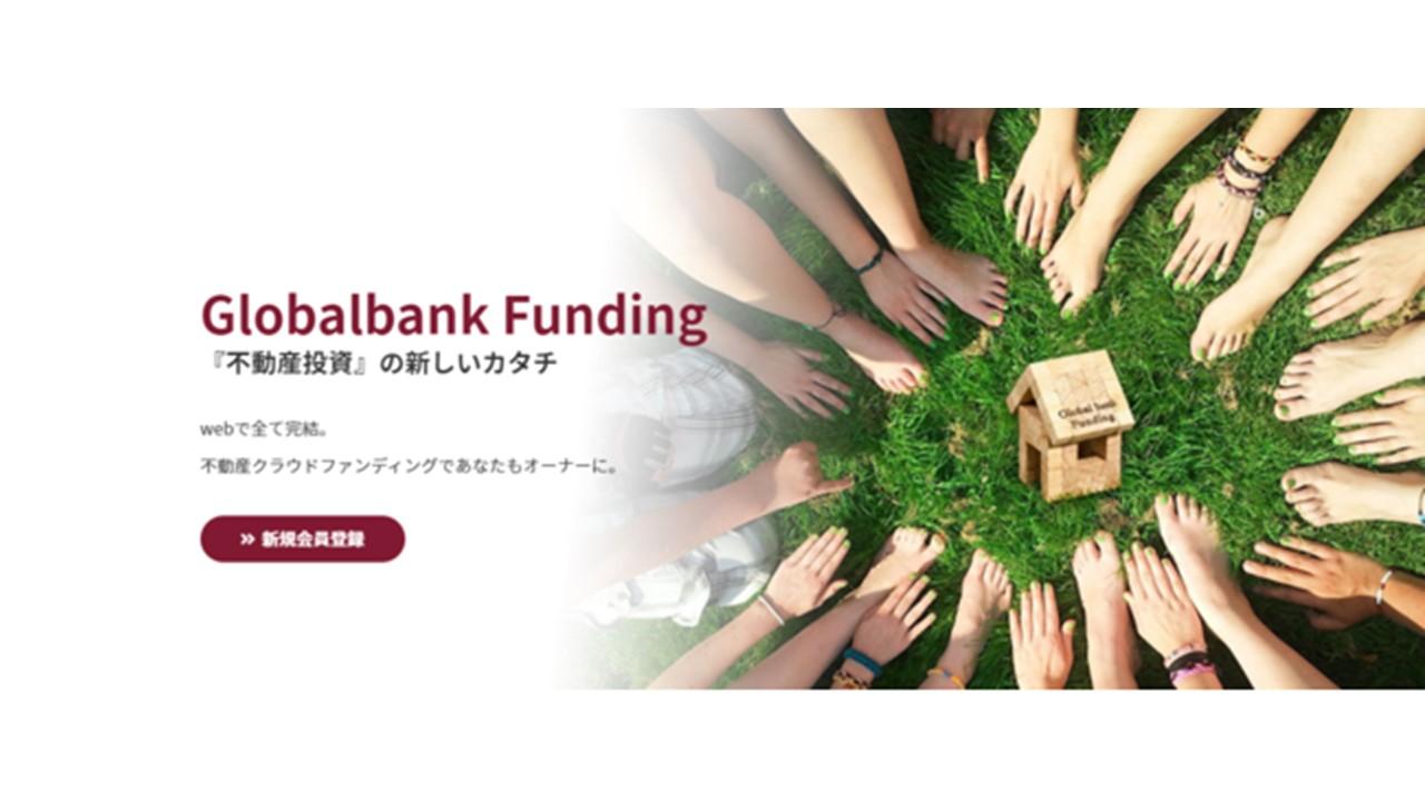 不動産小口化・クラウドファンディング『Globalbank Funding』専用サイトを公開