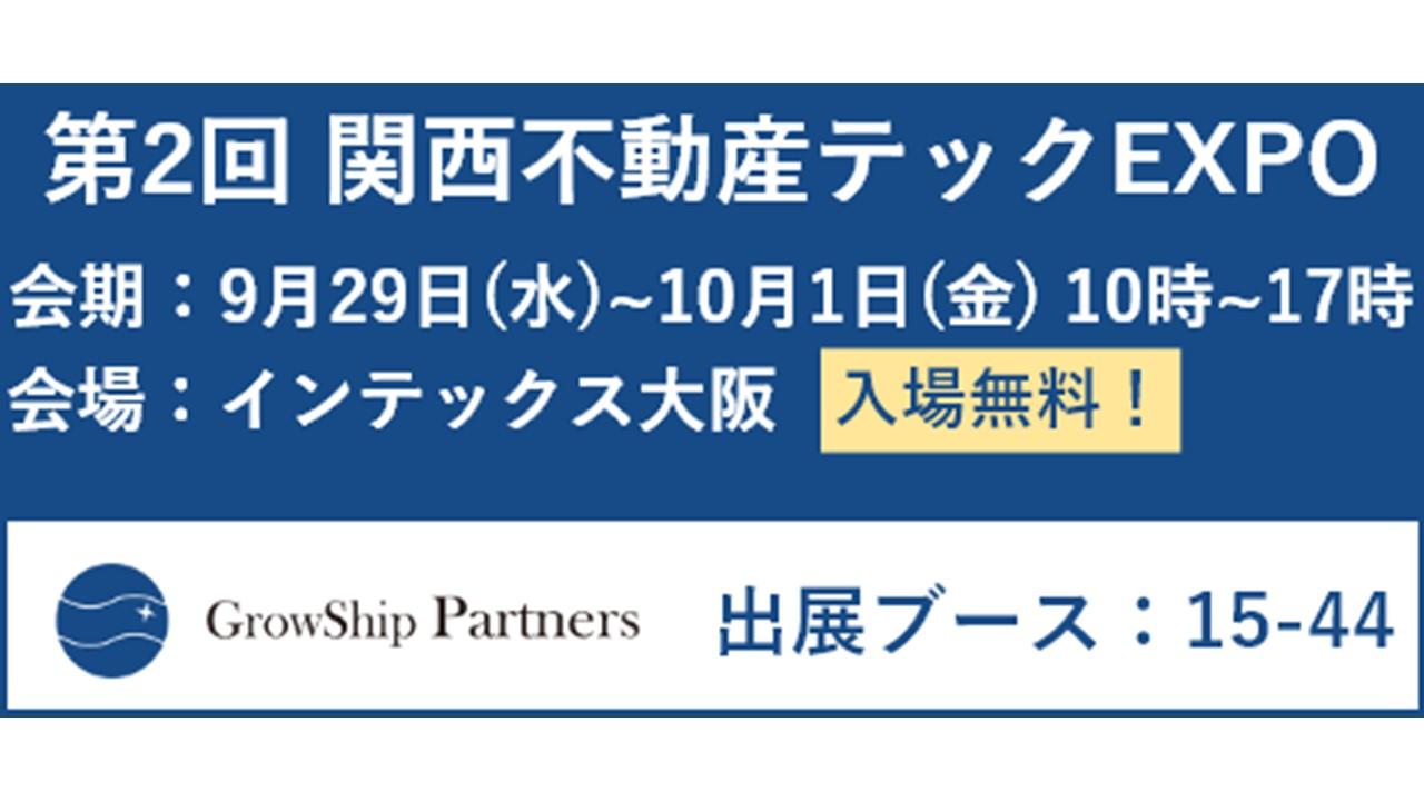 【代表・松井もセミナー登壇!】グローシップ・パートナーズが「第2回関西不動産テックEXPO」に出展します。