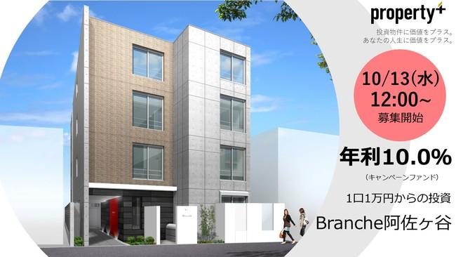 不動産クラウドファンディング「property+/プロパティプラス」10月12、13日に募集開始の2ファンドが完売!!