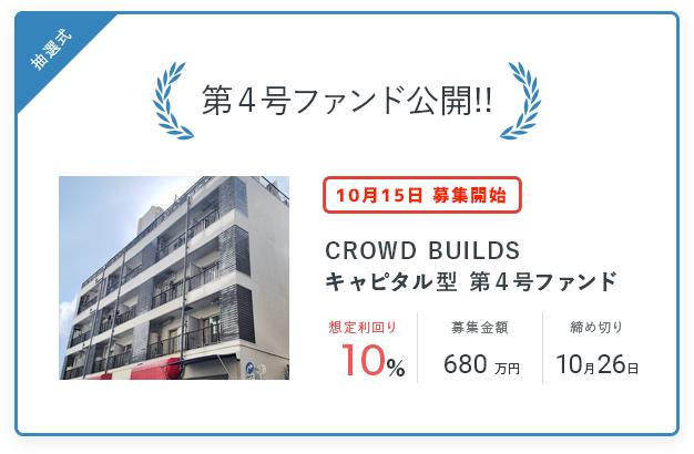 「CROWD BUILDS」キャピタル重視型第4号(利回り10%)の応募開始
