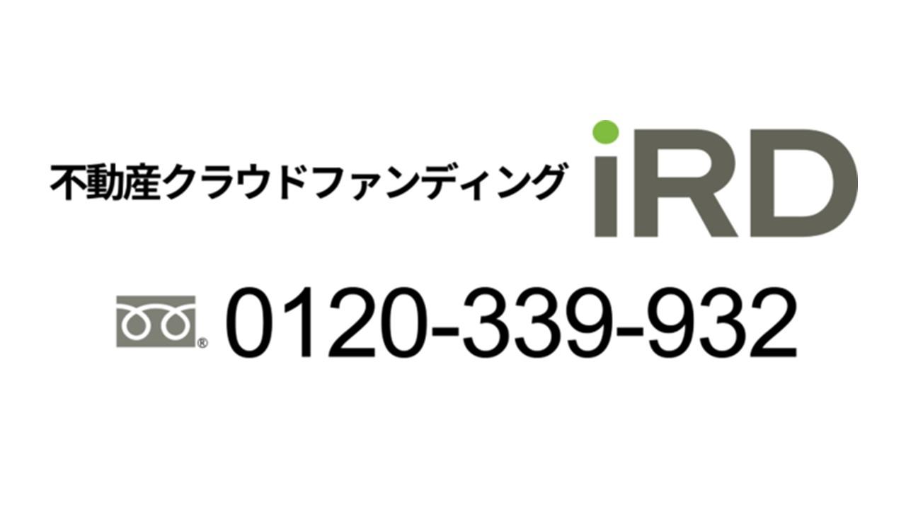 資産形成不動産会社のJRD株式会社が、第2弾の不動産クラウドファンディング「iRD(イルド)」を2021年10月11日より募集開始!
