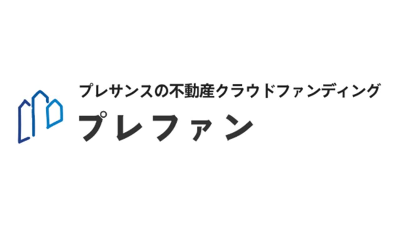 1万円からはじめられるプレサンスの 不動産クラウドファンディング「プレファン」サイトオープン! 2021年11月1日のファンド募集開始に向けて 事前の会員登録受付中!